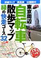 東京周辺 自転車散歩マップ 緑の快走コース32 詳細マップ&高低表&公園図付