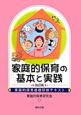 家庭的保育の基本と実践<改訂版> 家庭的保育基礎研修テキスト