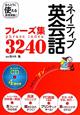 ネイティブ英会話 フレーズ集3240 CD4枚付