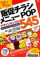 販促チラシ・メニュー・POP デザインサンプル545 お店で使える!! CD-ROM付 Word2010/2007/2003対応