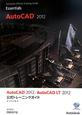 AutoCAD2012/AutoCAD LT2012 公式トレーニングガイド DVD-ROM付