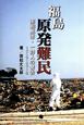福島 原発難民 南相馬市・一詩人の警告 1971年~2011年