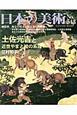 日本の美術 土佐光吉と近世やまと絵の系譜 (543)