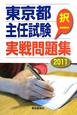 東京都主任試験 択一 実戦問題集 2011