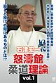 石津宏一 怒濤館柔道理論 VOL.1