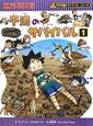 干潟のサバイバル 科学漫画サバイバルシリーズ(1)