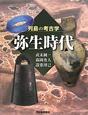 弥生時代 列島の考古学