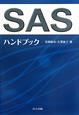 SAS ハンドブック