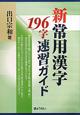 新・常用漢字 196字 速習ガイド
