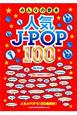 人気J-POP100 みんなの歌本