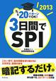 3日間でSPI 2013 たった20パターンでOK!