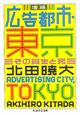 広告都市・東京<増補> その誕生と死