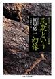 民衆という幻像 民衆論 渡辺京二コレクション2