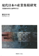 現代日本の産業集積研究 実態調査研究と論理的含意