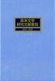 英米文学研究文献要覧 2005~2009