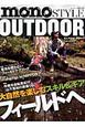 mono STYLE OUTDOOR モノ・マガジンが贈るアウトドア・スタイルブック!!(9)