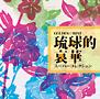 GOLDEN☆BEST 琉球的哀華スーパーコレクション