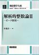 解析的整数論 ゼータ解析 朝倉数学大系2 (2)