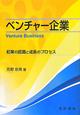 ベンチャー企業 起業の認識と成長のプロセス