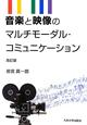 音楽と映像のマルチモーダル・コミュニケーション<改訂版>