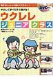 ウクレレ ジュニアクラス DVD付 対象年齢:6~16才 やさしく学べてすぐ弾ける!
