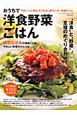 おうちで洋食野菜ごはん うまいっ!と思わずうなる、超カンタン定食レシピ