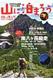 山に泊まろう トレッキングサポートBOOK 大好きな山時間、まるごと満喫。