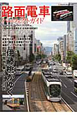 路面電車パーフェクトガイド 鉄道アイドル 伊藤桃がゆく 広島電鉄、乗りつくしの