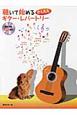聴いて始める かんたん ギター・レパートリー 模範演奏CD付