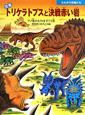 恐竜 トリケラトプスと決戦赤い岩 ツノ竜のむれをすくう巻