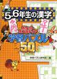 5・6年生の漢字 学習パズル50