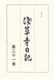 浅草寺日記 文久2年 (31)
