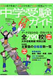 中学受験合格ガイド 2012