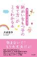 「障がいをもつ子の育て方」がよくわかる本 お母さんの不安と疑問を解消
