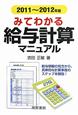 みてわかる 給与計算マニュアル 2011-2012 給与明細書の見方から、具体的な計算事務のステップを