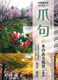 爪句@木のある風景 札幌編 北海道豆本series11 都市秘境100選ブログ