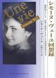 シモーヌ・ヴェーユ回想録 20世紀フランス、欧州と運命をともにした女性政治家