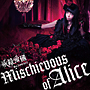 Mischievous of Alice(DVD付)