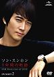 ソン・スンホン 1年間の軌跡 ~SSH Memories of 2010~ DVD-SET2