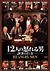 12人の怒れる男/評決の行方[MGBCG-21869][DVD] 製品画像