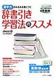 辞書引き学習法のススメ 漢字力がみるみる身につく
