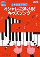 3本の指だけでオシャレに弾ける!キッズソング CD付