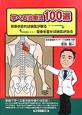 学べる治療法 100選 背骨を診れば病気が解る 背骨を直せば病気が治る