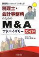 M&Aアドバイザリーガイド 税理士・会計事務所のための 顧問先にきかれたらこう答える!