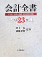 会計全書 2分冊/会計法規編・会社税務法規編 平成23年