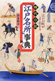 時代小説「江戸名所」事典 江戸の町がよくわかる