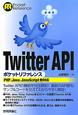 Twitter API ポケットリファレンス PHP,Java,JavaScript他対応