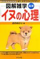 最新・イヌの心理 図解雑学 絵と文章でわかりやすい!
