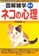 最新・ネコの心理 図解雑学 絵と文章でわかりやすい!