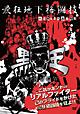 最狂地下格闘技「黒王」